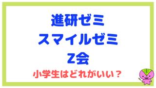 【小学生】進研ゼミとスマイルゼミとZ会はどれがいい?比較して違いを解説