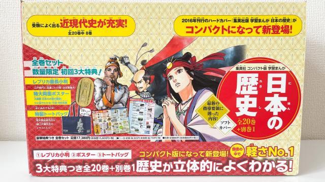 『集英社 コンパクト版 学習まんが 日本の歴史』