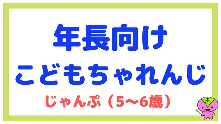 【年長】こどもちゃれんじ「じゃんぷ」について東大卒元教員が解説