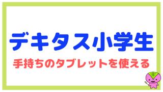 【デキタス小学生コース】について東大卒元教員が解説(タブレット学習)