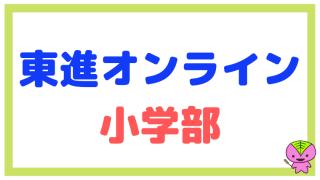 【東進オンライン小学部】について東大卒元教員が解説(四谷大塚の授業が受けられる)