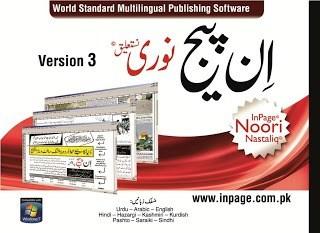 InPage Professional Ver 3.11 Full Version 100% Working