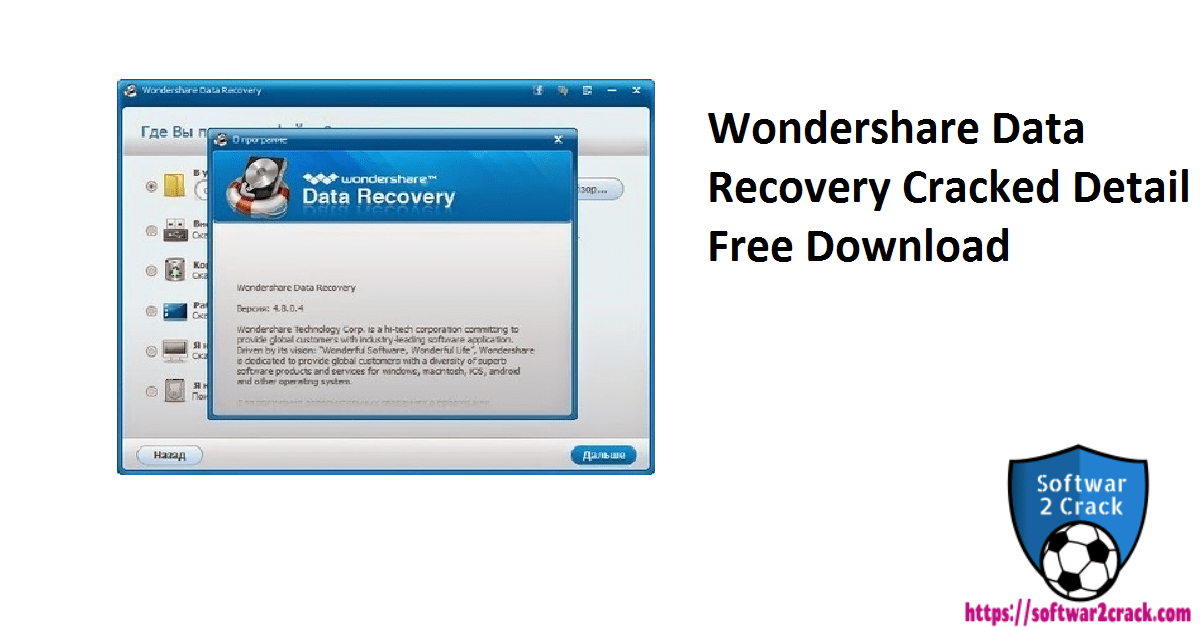 Wondershare Data Recovery Cracked Detail Free Download