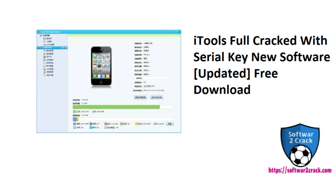iTools Full Cracked With Serial Key New Software [Updated] Free Download