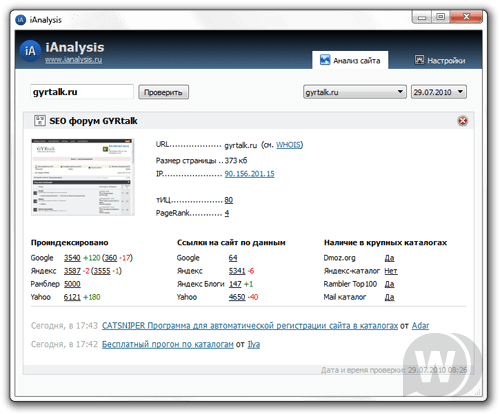 iAnalysis 1.22 - free software for SEO site analysis