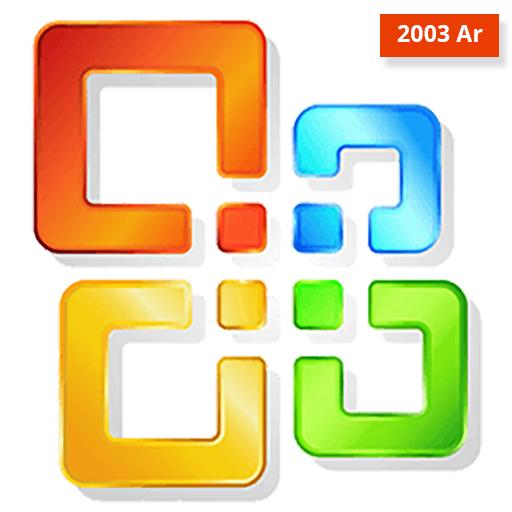 Microsoft Office 2003 Ar