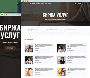 gotovyj-reshenie-birzhi-uslug-freelance-premium