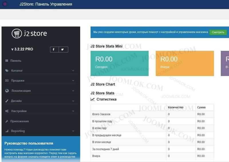 J2Store PRO v3.3.14 - a component of an online store for Joomla