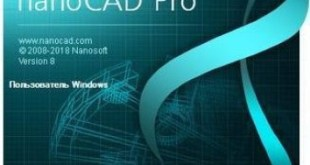 nanoCAD Pro 10 Free Download