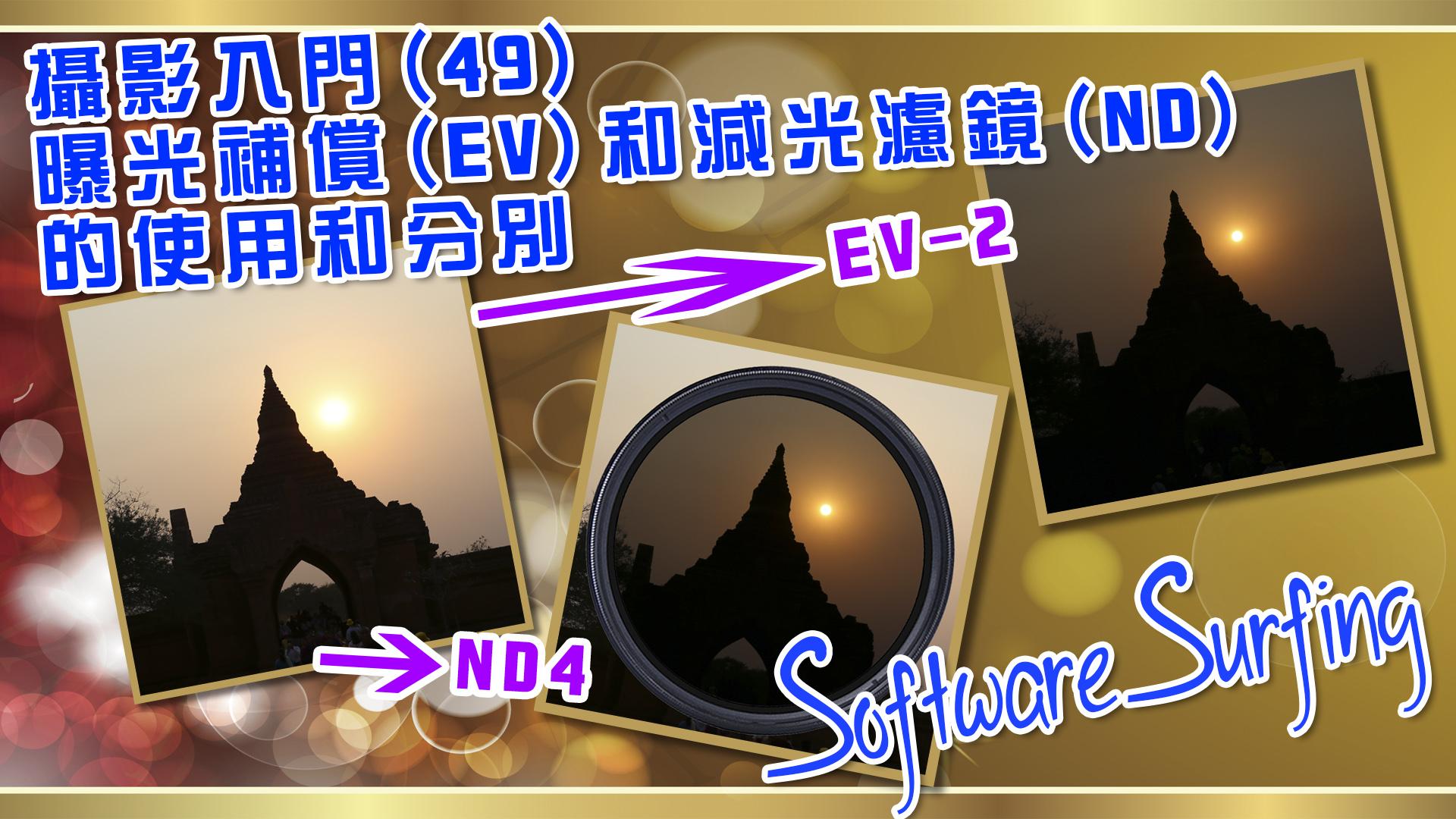 Software Surfing 152 – 攝影入門(49)曝光補償和減光濾鏡的使用和分別   Software Surfing
