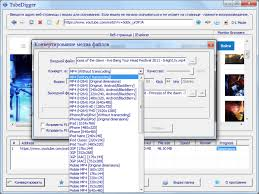 TubeDigger 6.8.9 Crack with Serial Key 2020 Free Download