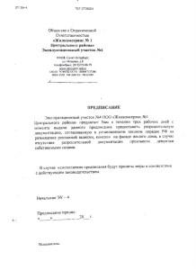 ЖКС предписание_реклама