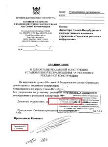 предписание_незаконная_реклама1