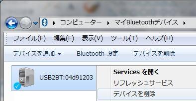 そーたメイ - USB2BT