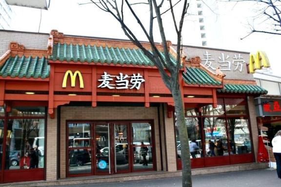 Facade de McDonalds Porte de Choisy à l'époque