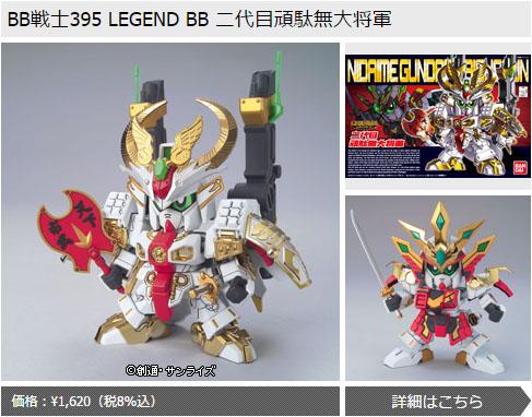 Nidaime Gundam Daishogun