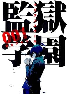 Prison_School_Manga_Volume_Cover