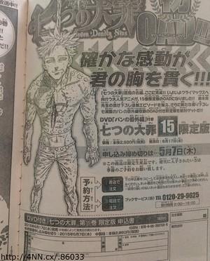 [ANIME] Ban gets his own Seven Deadly Sins OVA
