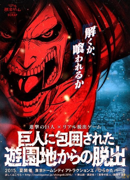Attack on Titan gets a new Real Escape Game in Japan