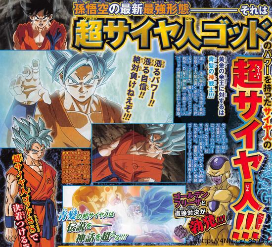 [ANIME] Shounen Jump! reveals Son Goku's new Super Saiyan God form