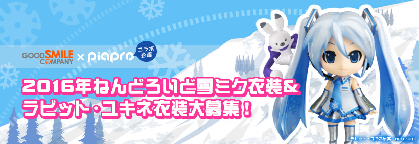 [RANDOM] Good Smile Company and Piapro are now looking for Snow Miku 2016's official design