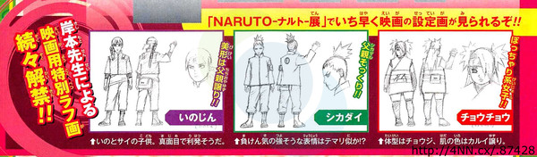 [Anime] Shounen Jump! reveals new Ino-Shika-Chou for Boruto -Naruto the Movie-