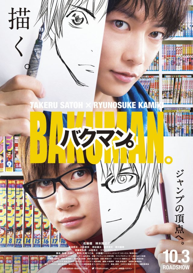 [MOVIE] Live-action Bakuman movie's poster and release date revealed