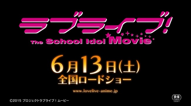 [ANIME] LOVE LIVE! MOVIE TO HAVE A WORLDWIDE DEBUT