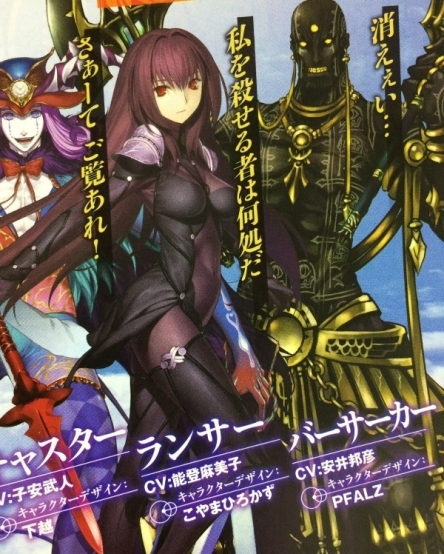 [GAMES] Fate/ Grand Order introduces a new Berserker