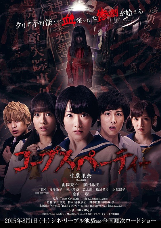 [MOVIE] Live-action Corpse Party movie's latest trailer streamed