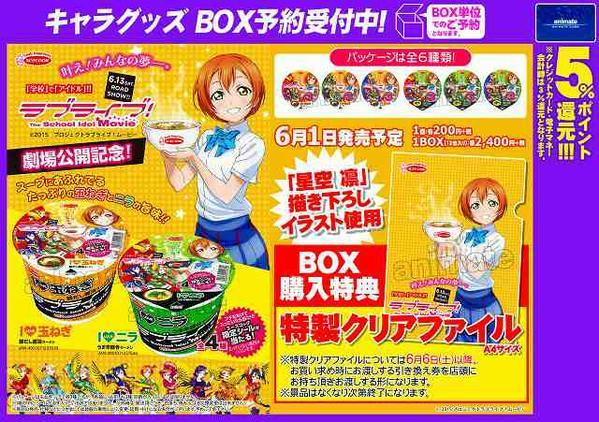 [FOOD] Rin-chan ramen love! Acecook's Love Live! ramen TV ad airs