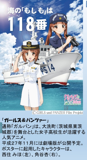 [ANIME] Girls und Panzer teams up with the Japanese Coast Guard for sea safety