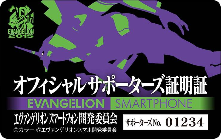 [ANIME] Call your friends with the Evangelion Smartphone Project