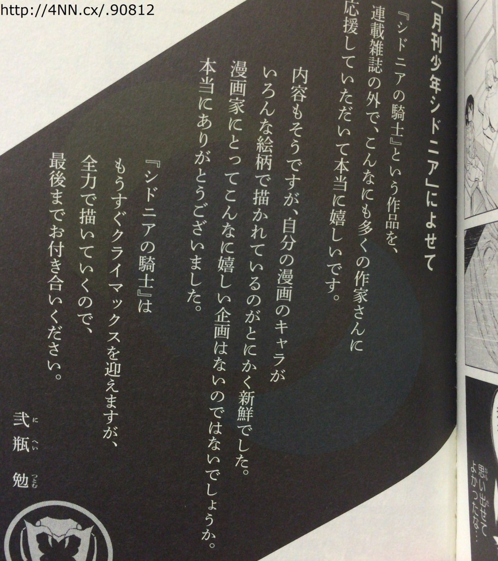 [MANGA] Mangaka Tsutomu Nihei: Knights of Sidonia headed towards its climax