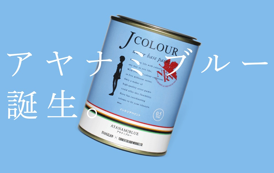 [ANIME] Evangelion's Rei gets her own 'Ayanami Blue' paint