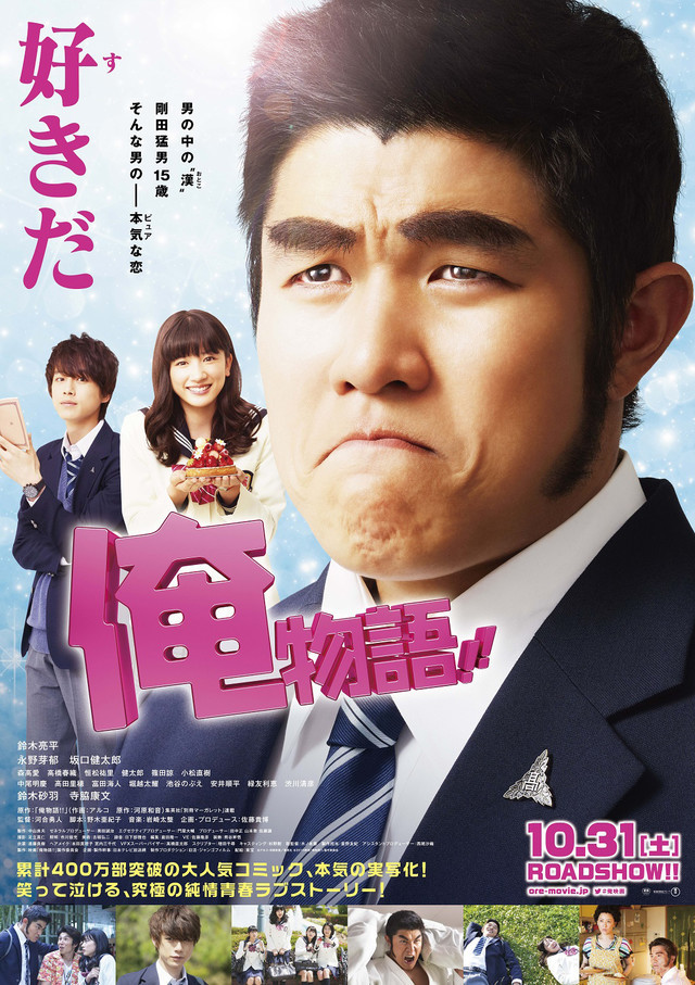 [MOVIE] Live-action Ore Monogatari!! teaser trailer and poster revealed