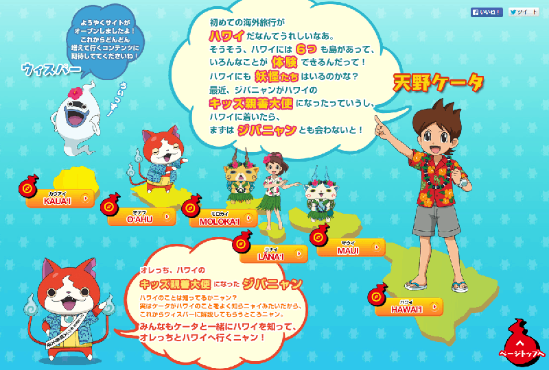 [ANIME] Yo-Kai Watch promotes Hawaii to the Japanese in new video