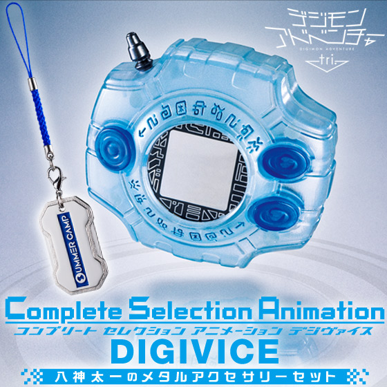 [LOOT] Replica Digivice from Digimon Adventure Tri. is voiced by Partner Digimon seiyuus