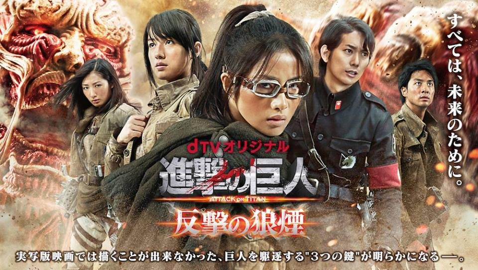 [ENTERTAINMENT] Live-action Attack on Titan spin-off series gets a new trailer
