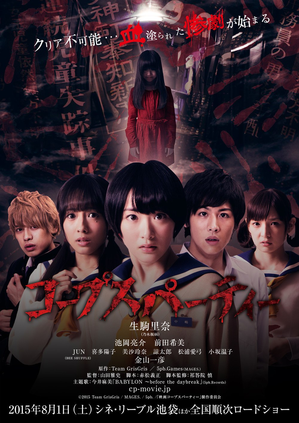 [MOVIE] Live-action Corpse Party Movie to get an uncut version with all the blood and gore