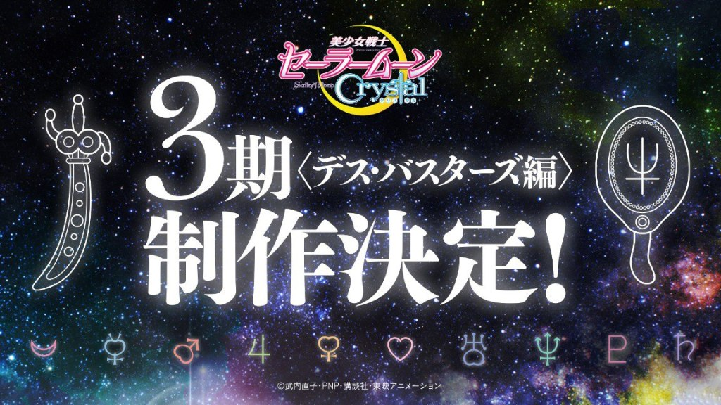 [ANIME] Sailor Moon Crystal to return with a 3rd season, all 10 Sailor Senshi to appear