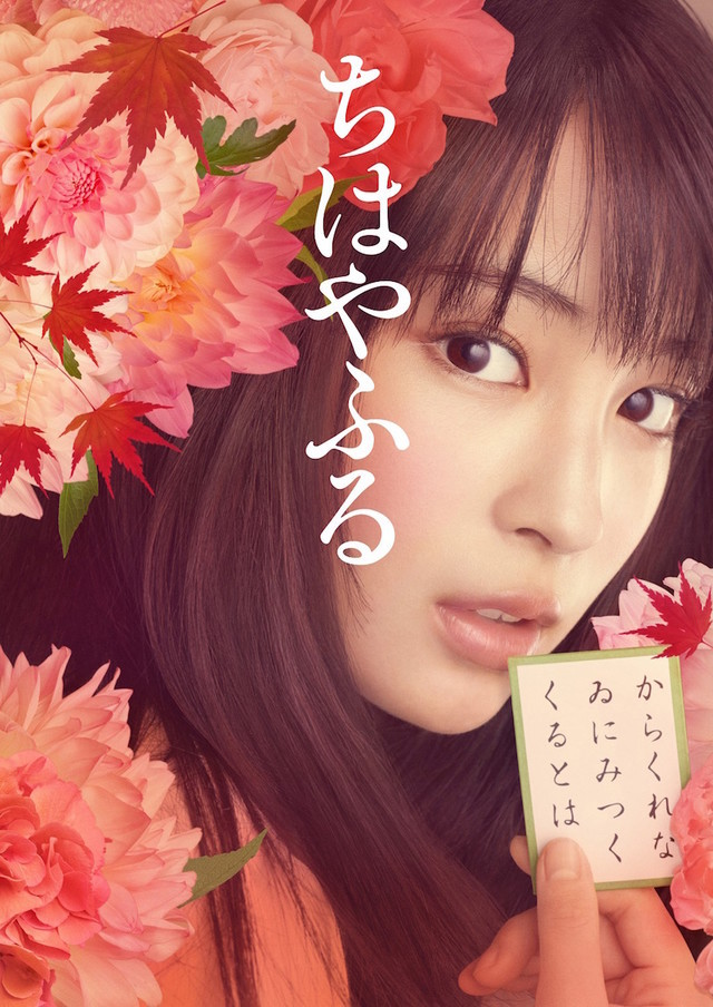 [MOVIE] Live-action Chihayafuru movie's new visual is inspired by the manga's 2nd volume cover