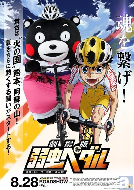 [NEWS] Yowamushi Pedal the Movie cycles to the box office and a new PV!