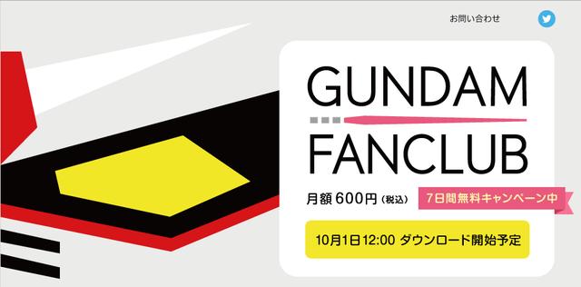 [JTECH] 'Gundam Fanclub' smartphone app launched by Bandai Namco