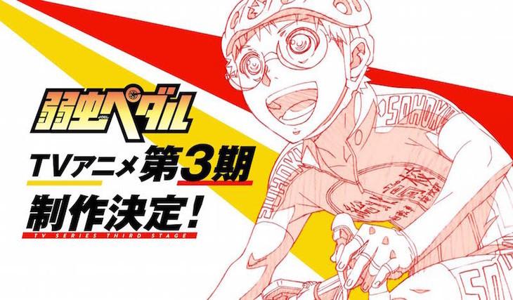 [ANIME] Yowamushi Pedal gets a third season