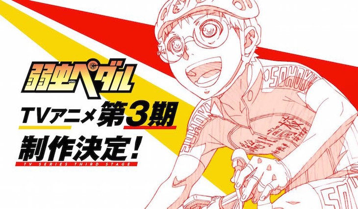 news_header_yp_anime3