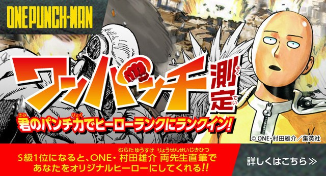 [ANIME] One Punch Man website is measuring fans' punching strength through smartphones