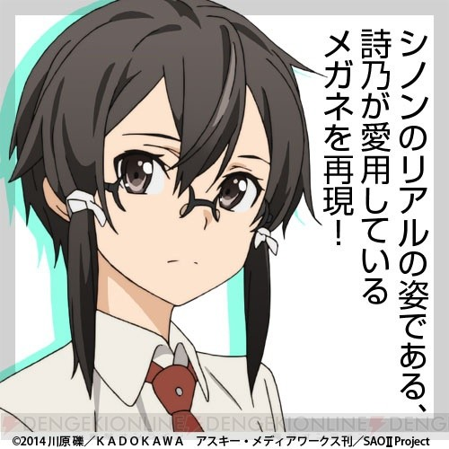 [LOOT] You can now get to wear Sinon's glasses from Sword Art Online