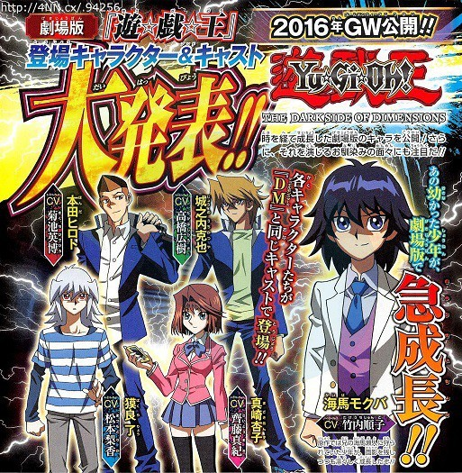 [ANIME] More original cast members return for Yu-Gi-Oh!: The Dark Side of Dimensions Film