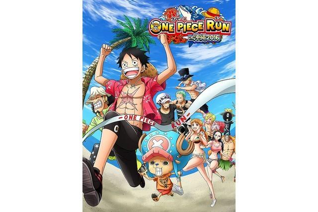 [ANIME] One Piece-themed 5.5Km marathon to be held in Okinawa next year